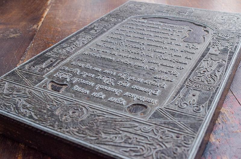 Părintele Oltean este un excelent cunoscător al alfabetului chirilic