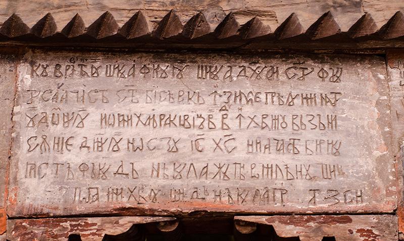 Pisania bisericii, care vorbește despre ctitorii Necula Jupan Romleanu, popa Mihăilă și Necula Grecu
