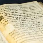 Casa Dosoftei Iaşi Psaltirea în versuri limba română interior 5