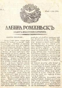 Gheorghe Asachi primul ziar românesc Iași
