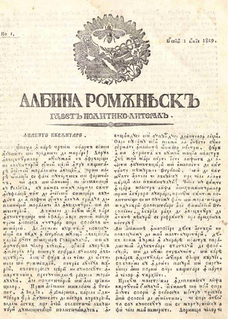 """Primul ziar românesc din Moldova, publicația politico - literară """"Albina românească"""", a fost redactat și tipărit sub conducerea lui Gheorghe Asachi la Iaşi, în 1829"""